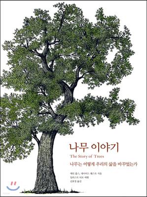 나무 이야기