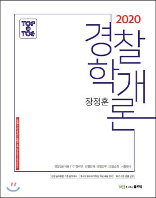 2020 장정훈 경찰학개론