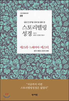 스토리텔링성경 (에스라, 느헤미야, 에스더)