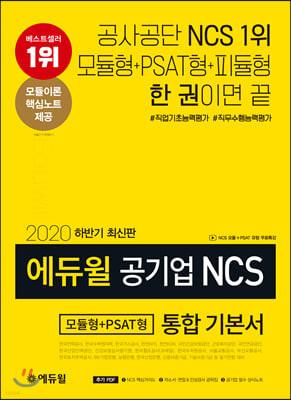 2020 하반기 에듀윌 공기업 NCS 모듈형+PSAT형 통합 기본서