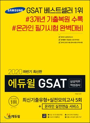 2020 하반기 에듀윌 GSAT 삼성직무적성검사 최신기출유형+실전모의고사 5회+온라인 실전연습 서비스