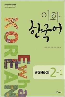 이화 한국어 Workbook 2-1