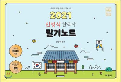 2021 신영식 공시끝 한국사 필기노트