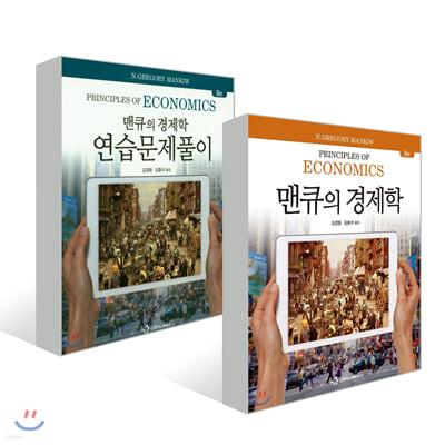 맨큐의 경제학 + 맨큐의 경제학 연습문제풀이