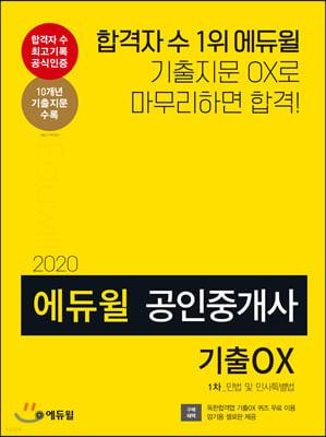 2020 에듀윌 공인중개사 1차 민법 및 민사특별법 기출OX