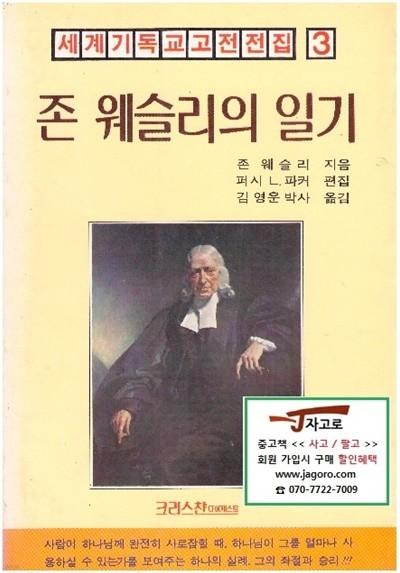 존 웨슬리의 일기 - 세계기독교고전전집 3 (1985년 2판)