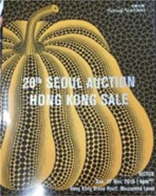 Seoul Auction 20th Hong Kong Sale 서울옥션 20회 홍콩 세일 2016.11.27 (전3권: 본책+High Light(전2권))
