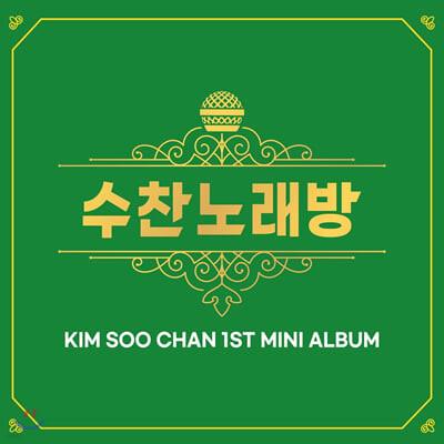 김수찬 - 미니앨범 1집 : 수찬노래방