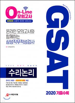 2020 온라인 모의고사와 함께하는 삼성직무적성검사 GSAT 수리논리