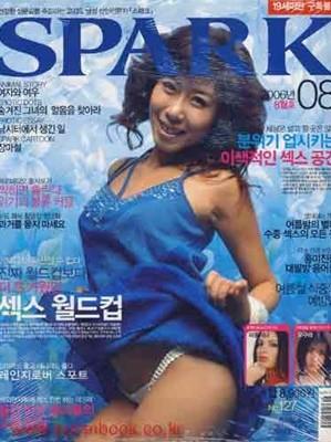 스파크 2006년-8월호 No 127 (SPARK)