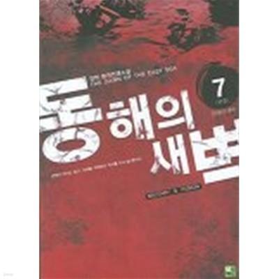 동해의새벽(완결) 1~7   -강현 본격전쟁 장편소설 -