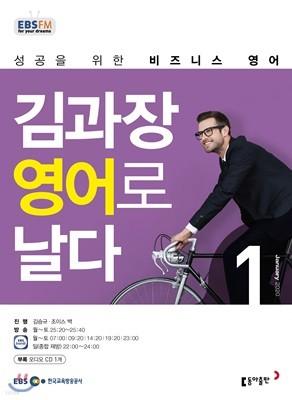 [과월호50%특가]EBS 라디오 김대균 토익킹 1월호(2020년)