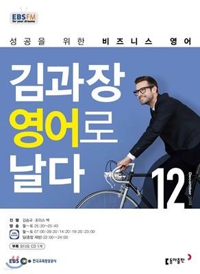 [과월호50%특가]EBS 라디오 김대균 토익킹 12월호(2019년)