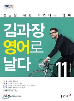 [과월호50%특가]EBS 라디오 김대균 토익킹 11월호(2019년)