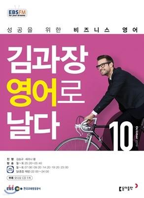 [과월호50%특가]EBS 라디오 김대균 토익킹 10월호(2019년)