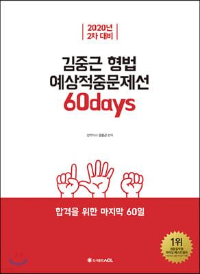 2020 ACL 김중근 형법 예상적중문제선 60days