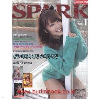 스파크 2011년-11월호 NO 190 (SPARK)