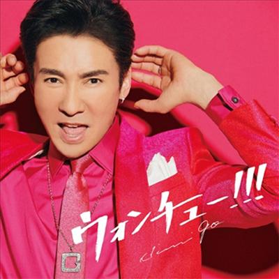 Go Hiromi (고 히로미) - ウォンチュ-!!!