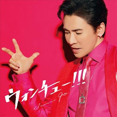 Go Hiromi (고 히로미) - ウォンチュ-!!! (CD+DVD) (초회생산한정반)