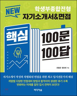 NEW 자기소개서&면접 핵심 100문 100답