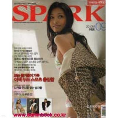 스파크 2010년-9월호 NO 176 SPARK
