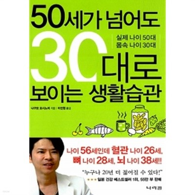 50세가 넘어도 30대로 보이는 생활습관