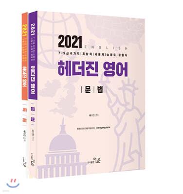 2021 헤더진 영어기본서