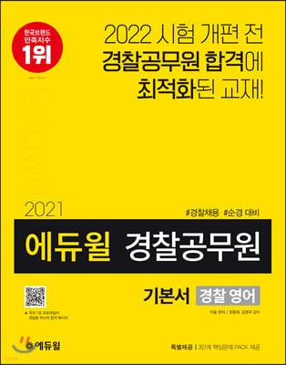 2021 에듀윌 경찰공무원 기본서 경찰 영어
