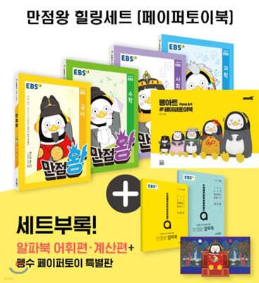 EBS 만점왕 세트 3-2 + 펭아트#페이퍼토이북