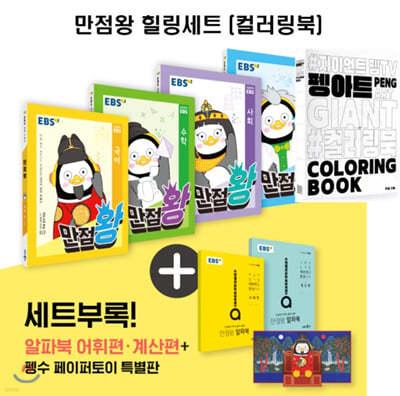 EBS 만점왕 세트 6-2 + 펭아트#컬러링북