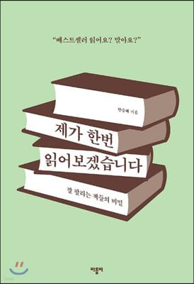 제가 한번 읽어보겠습니다
