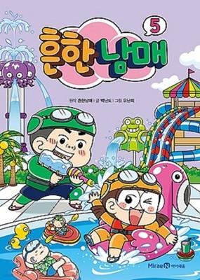 흔한남매 5 (양장 컬러판) (정품 미개봉 / 당일발송 / 하루배송)
