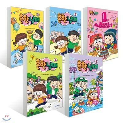 흔한남매 1~5 세트 (양장 컬러판) (정품 미개봉 / 당일발송 / 하루배송)
