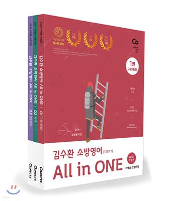 2021 김수환 소방영어 ALL in ONE 세트