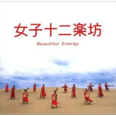 [일본반] 女子十二?坊 (여자 12악방) - Beautiful Energy [CD+DVD]