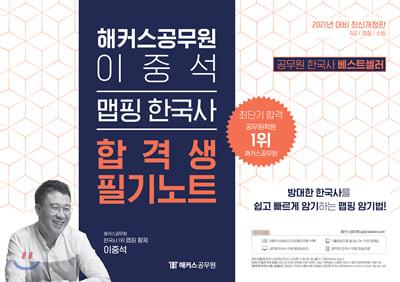 2021 해커스공무원 이중석 맵핑 한국사 합격생 필기노트