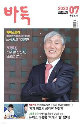 월간 바둑 2020년 07월호