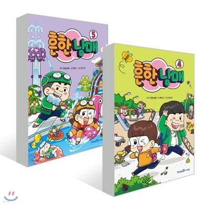 흔한남매 4~5권 세트 [ 전2권 ]  (정품 미개봉 / 당일발송 / 하루배송)