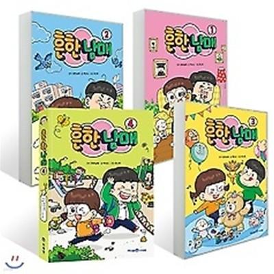 흔한남매 1~4 세트 (양장 컬러판)(전4권) (정품 미개봉 / 당일발송 / 하루배송)