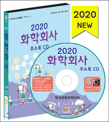 2020 화학회사 주소록 CD
