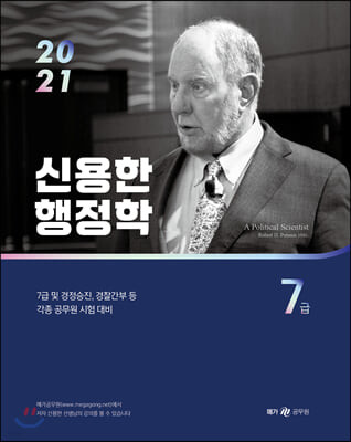 2021 신용한 7급 행정학