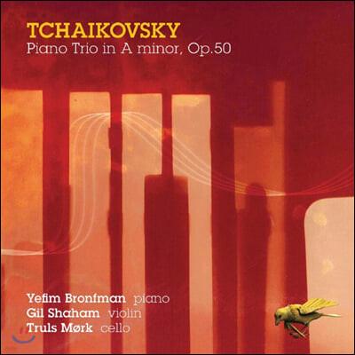 Yefim Bronfman 차이코프스키: 피아노 3중주 (Tchaikovsky: Piano Trio Op.50)