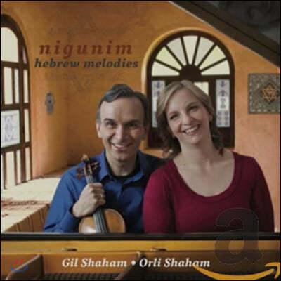 Gil Shaham / Orli Shaham 니구님 - 헤브라이의 선율 (Nigunim, Hebrew Melodies)