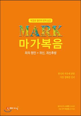박경호 헬라어 번역 성경 마가복음
