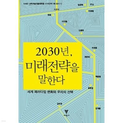 2030년, 미래전략을 말한다