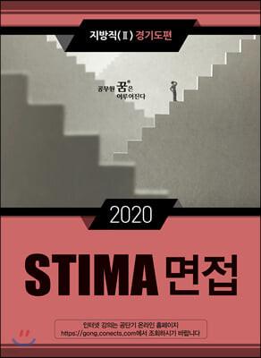 2020 STIMA 면접 지방직 (2) 경기도편