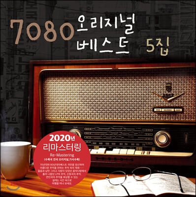 7080 오리지널 베스트 5집 [블루 스플래터 컬러 LP]