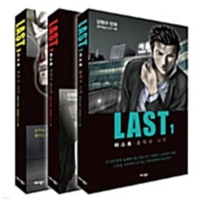 라스트 LAST 세트 - 전권 1~3