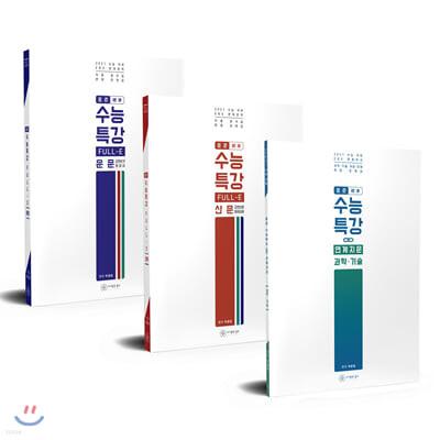 2021 표준 수능특강 FULL-E 운문 + FULL-E 산문 + 연계지문(과학·기술) 세트