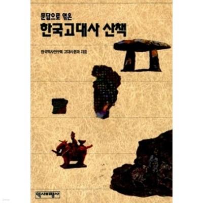한국고대사산책